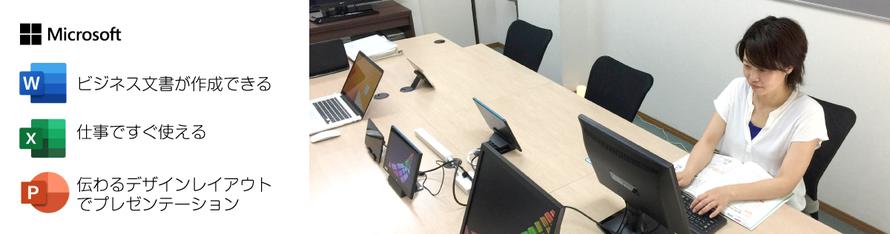 Officeマスターコース