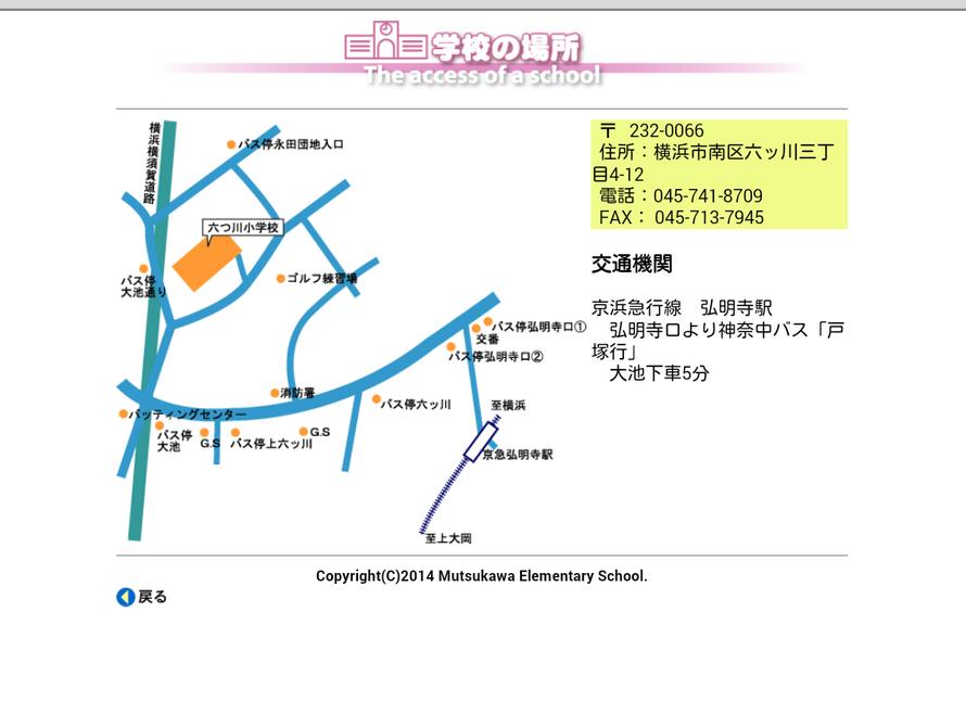 http://www.edu.city.yokohama.jp/sch/es/mutsukawa/