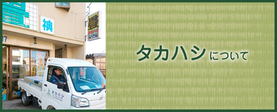東京都葛飾区東堀切、畳の事ならお任せ下さい。高橋畳店