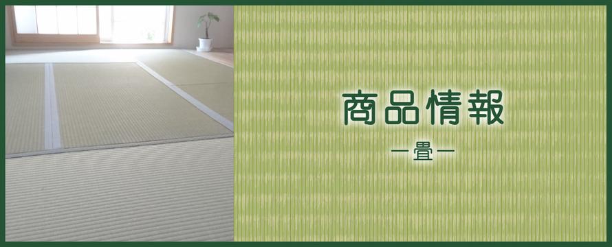 商品説明:東京都葛飾区東堀切の畳店、タカハシ