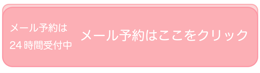 埼玉浦和頭痛専門なつぞら整体院へのメール予約はここをクリック!