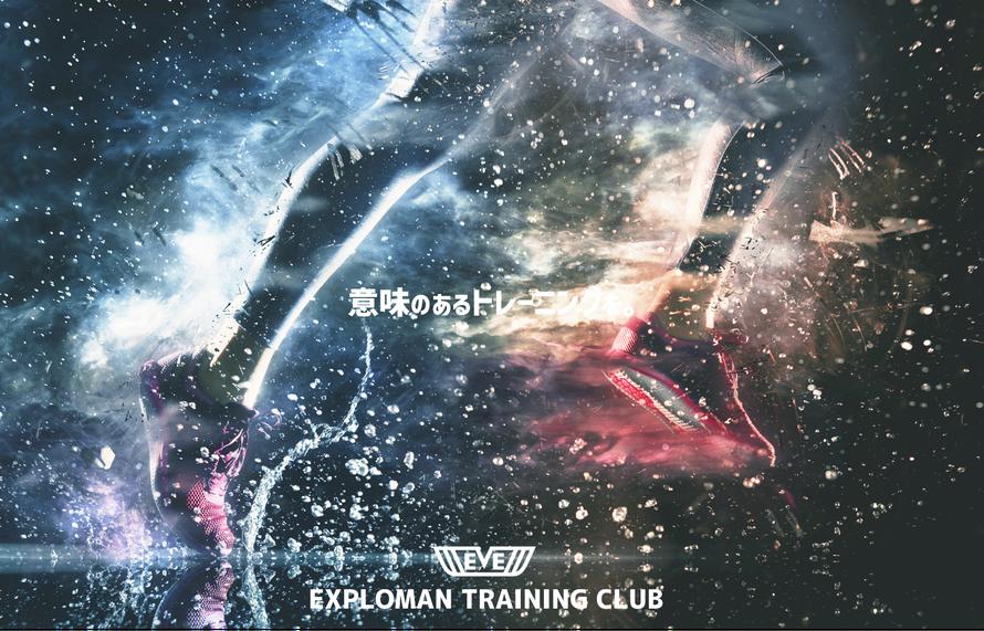 陸上競技クラブ 相模原エクスプローマントレーニングクラブは、「意味のあるトレーニングを」をトレーニングの基本方針としています。