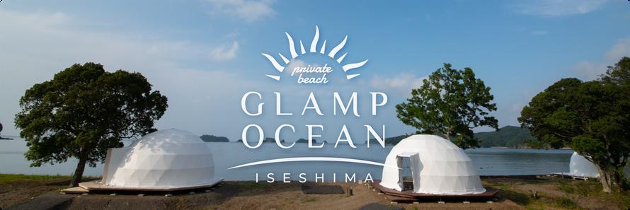 伊勢志摩で最も海に近いグランピング「GLAMP OCEAN」