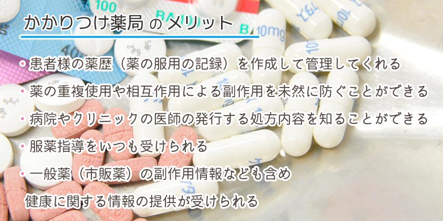 ● あなたの「薬歴(薬の服用の記録)」を作成し、管理してくれます ● 薬の重複使用や相互作用(飲み合わせ)による副作用などを    未然に防止できます ● 病院・診療所の医師(歯科医師)の発行する処方内容を知ることができます ● 服薬指導をいつでも受けられます ● 一般薬(市販薬)の副作用情報なども含め、健康に関する情報の    提供が受けられます
