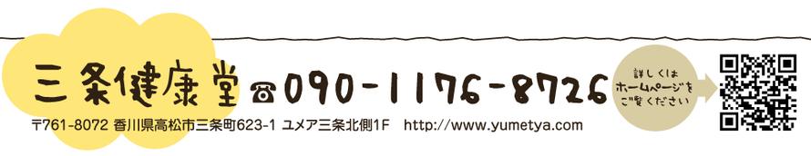 090-1176-8726