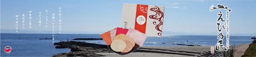 愛知県で贈答用におすすめのえびせんべい。大阪の展示会に初出展のために制作したポスターです。