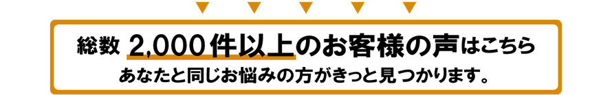 大阪ダイエット、総数2,000以上のお客様の声、あなたと同じお悩みの方がきっと見つかります。