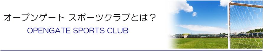 オープンゲートスポーツクラブとは?