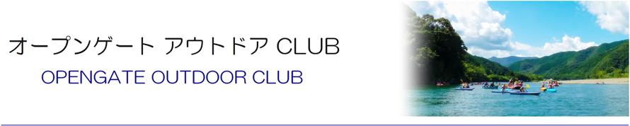 オープンゲートアウトドアクラブ