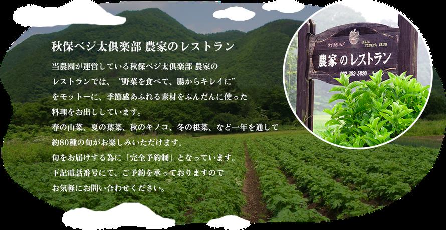 "<img src=""Vineyards-women.jpg"" alt=""大滝自然農園の農園レストラン"" />"