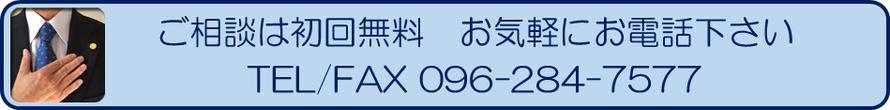 熊本で遺言相続のご相談は:行政書士みつおか事務所│熊本市東区沼山津