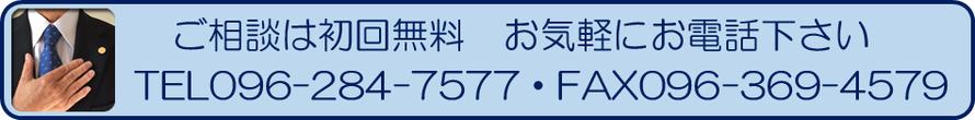 熊本で英文就業規則作成・遺言・相続なら 行政書士みつおか事務所│熊本市東区沼山津