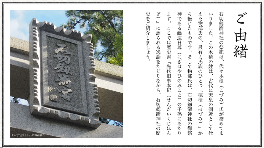 http://www.ishikiri.or.jp/