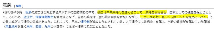 大宝律令(ウィキぺディア)