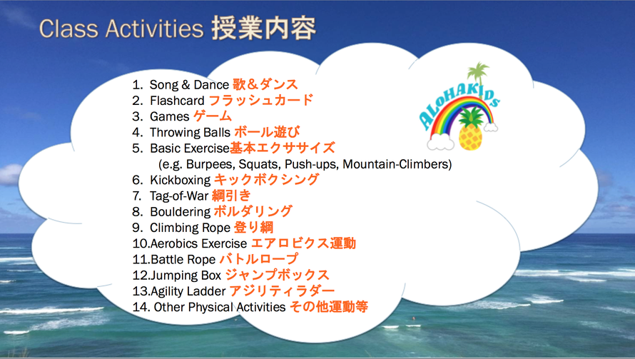 9歳~12歳授業内容/大阪の幼児子供英会話ALOHAKIDSアロハキッズ、緑の人工芝で楽しく子供フィットネス、バイリンガルトレーナーで自然に英語が身につくキッズ英会話体操教室