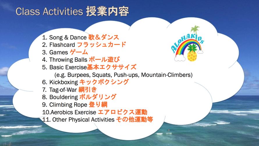 6歳~9歳授業内容/大阪の幼児子供英会話ALOHAKIDSアロハキッズ、緑の人工芝で楽しく子供フィットネス、バイリンガルトレーナーで自然に英語が身につくキッズ英会話体操教室