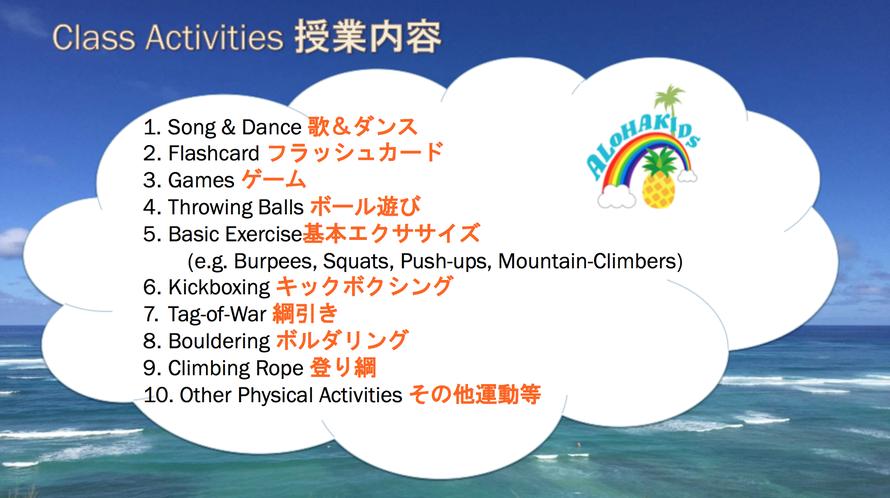 3歳~6歳授業内容/大阪の幼児子供英会話ALOHAKIDSアロハキッズ、緑の人工芝で楽しく子供フィットネス、バイリンガルトレーナーで自然に英語が身につくキッズ英会話体操教室