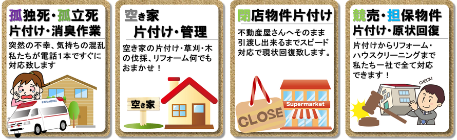 孤独死|孤立死|特殊清掃|消臭作業|空き家片付け|閉店物件|競売|担保物件|