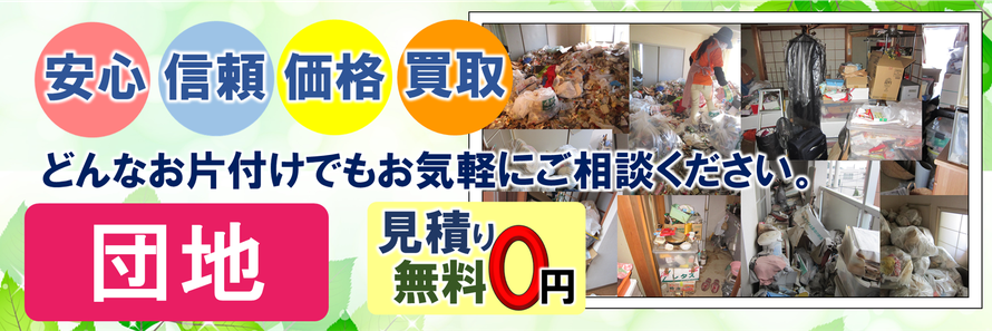 蕨市の団地お片付け・遺品整理は日本整理へお任せください|安心|信頼|格安|買取|ゴミ屋敷|引越し|不要品|埼玉県|残置物|撤去