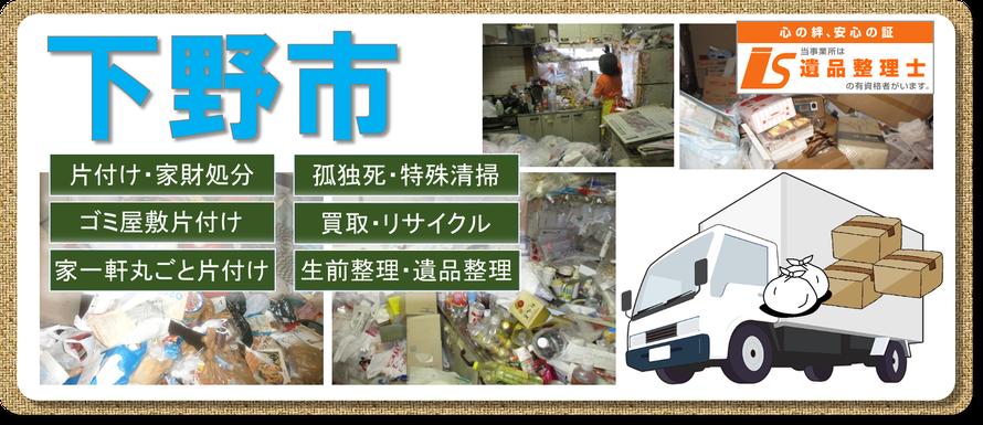 下野市|ゴミ屋敷片付け|孤独死|消臭作業|