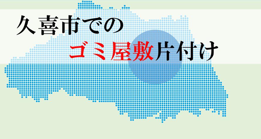 ゴミ屋敷|片付け|なんとかしたい|困っている|早急に|埼玉県|久喜市