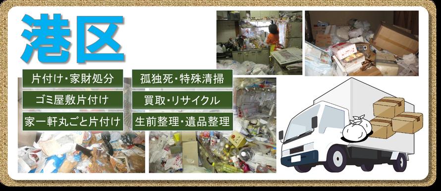 港区|ゴミ屋敷片付け|孤独死|消臭作業|