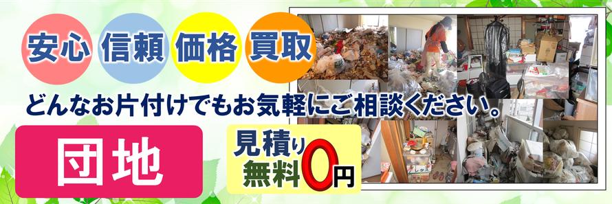館林市の団地お片付け・遺品整理は日本整理へお任せください|安心|信頼|格安|買取|ゴミ屋敷|引越し|不要品|群馬県|市営住宅