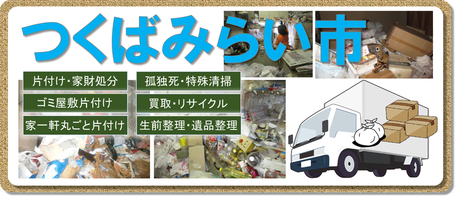 つくばみらい市|ゴミ屋敷片付け|孤独死|消臭作業|