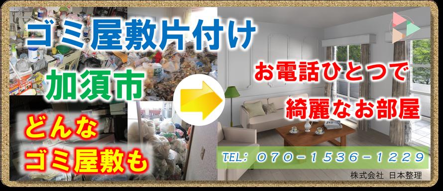 加須市|ゴミ屋敷|片付け|アパート|マンション|一軒家|