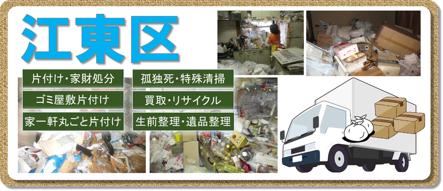 江東区|ゴミ屋敷片付け|孤独死|消臭作業|
