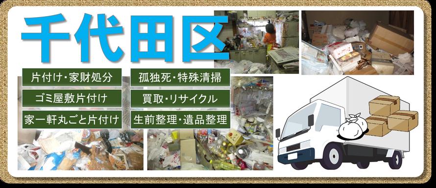 千代田区|ゴミ屋敷片付け|孤独死|消臭作業|