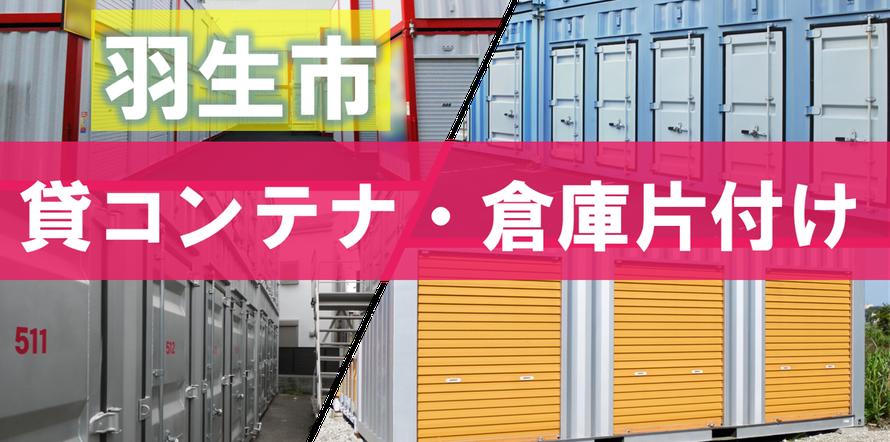 羽生市でのトランクルーム・貸倉庫・レンタルボックス・貸コンテナなどのお片付けはお任せください|滞納処分|処分|残置物|群馬県