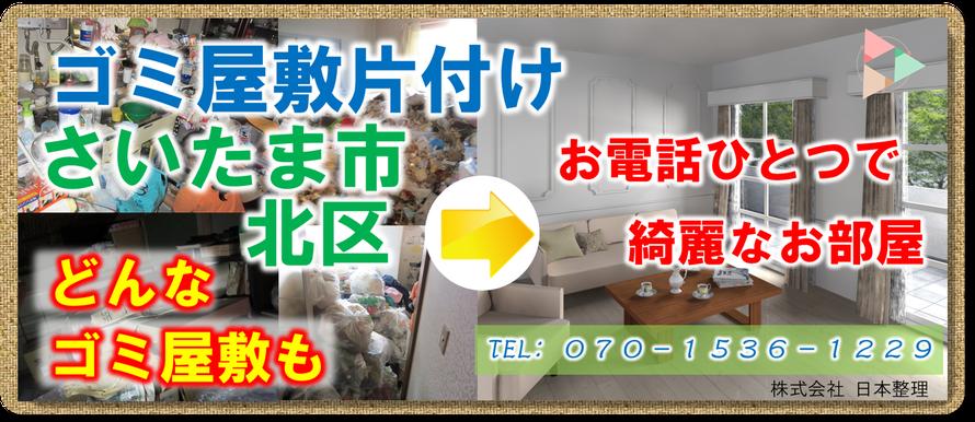 さいたま市北区|ゴミ屋敷|片付け|アパート|マンション|一軒家|