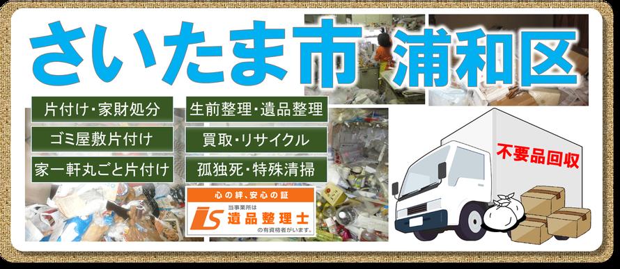 さいたま市浦和区|大宮市|浦和市|与野市|ゴミ屋敷片付け|孤独死|消臭作業|遺品整理|片付け|一戸建て|マンション|団地|アパート