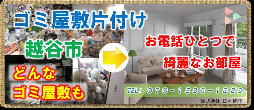 越谷市|ゴミ屋敷|片付け|アパート|マンション|一軒家|