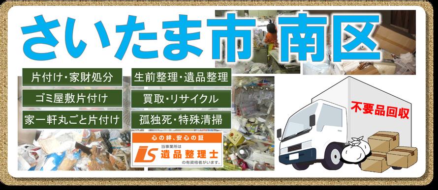 さいたま市南区|大宮市|浦和市|与野市|ゴミ屋敷片付け|孤独死|消臭作業|片付け|不用品回収