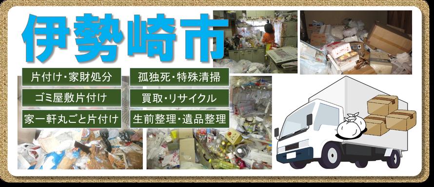 伊勢崎市|ゴミ屋敷片付け|孤独死|消臭作業|