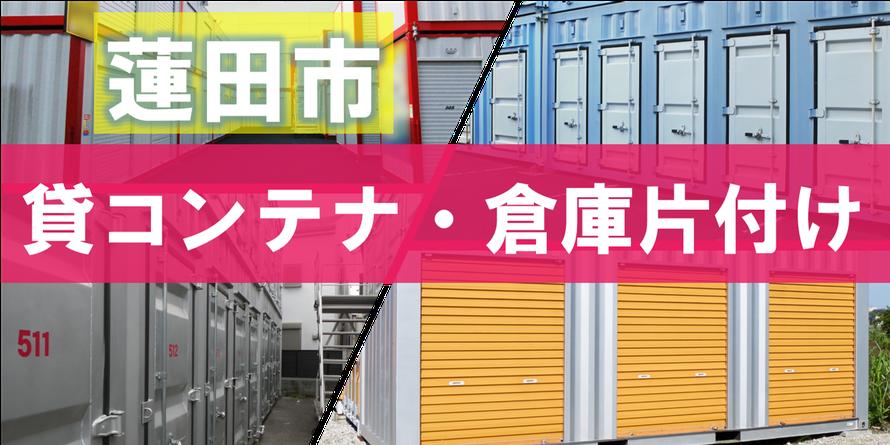 蓮田市でのトランクルーム・貸倉庫・レンタルボックス・貸コンテナなどのお片付けはお任せください|滞納処分|処分|残置物|群馬県