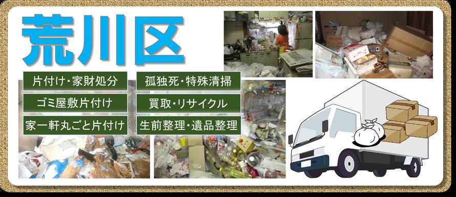 荒川区|ゴミ屋敷片付け|孤独死|消臭作業|