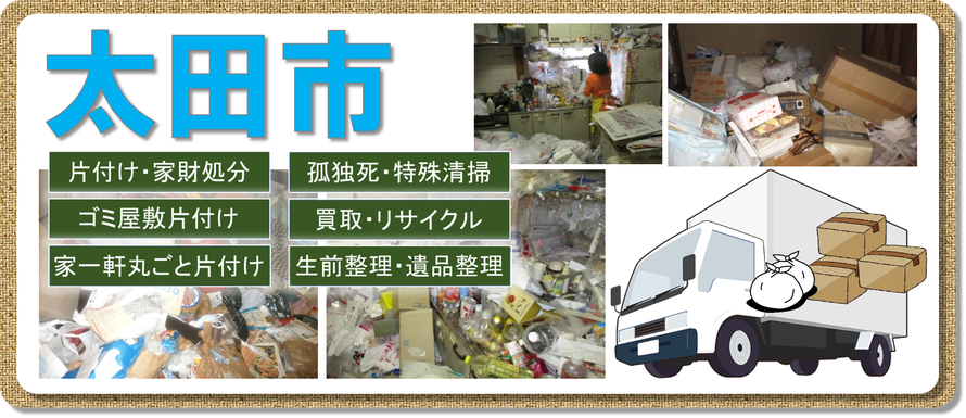 太田市|ゴミ屋敷片付け|孤独死|消臭作業|