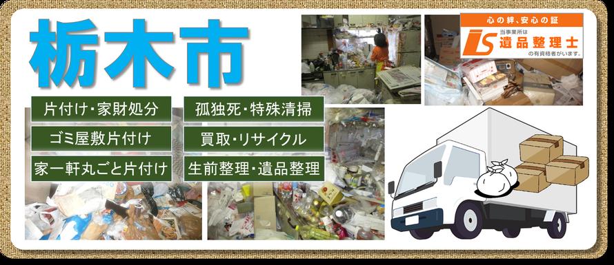 栃木市|ゴミ屋敷片付け|孤独死|消臭作業|