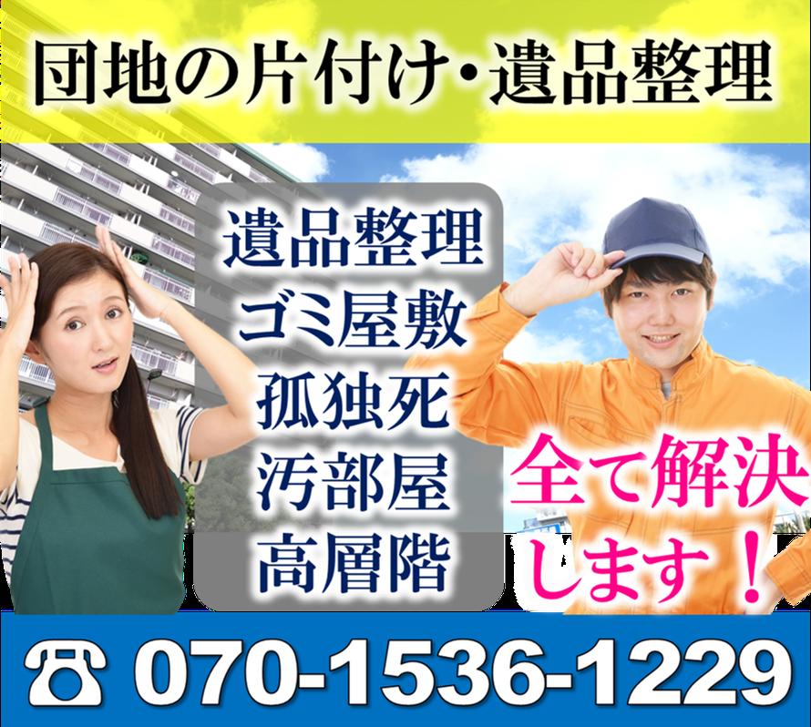 埼玉県伊奈町の団地お片付けは日本整理へお問合せください|公営団地|UR|県営団地|市営団地|遺品整理|