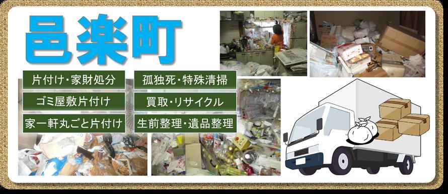 邑楽町|ゴミ屋敷片付け|孤独死|消臭作業|