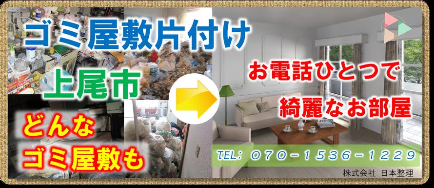 上尾市|ゴミ屋敷|片付け|アパート|マンション|一軒家|