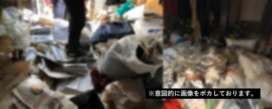 ゴミ屋敷片付け|遺品整理|埼玉県|久喜市|