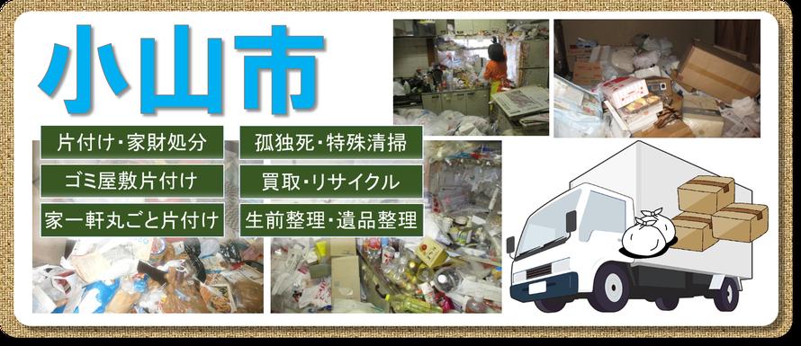 小山市|ゴミ屋敷片付け|孤独死|消臭作業|家財処分|老人ホーム片付け