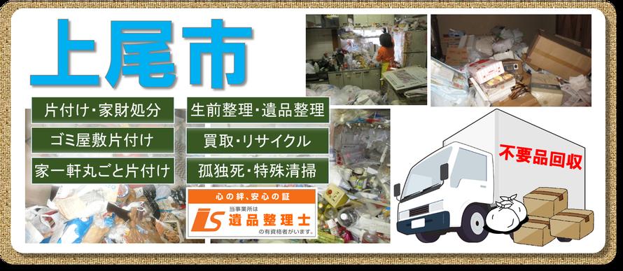 上尾市|ゴミ屋敷片付け|遺品整理|孤独死|消臭作業|老人ホーム片付け|不要品|処分|片付け