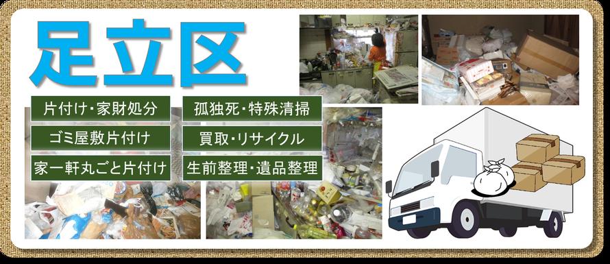 足立区|ゴミ屋敷片付け|孤独死|消臭作業|