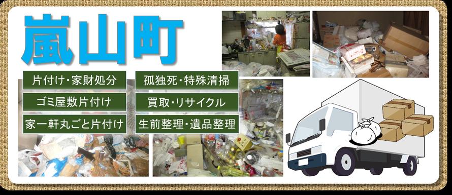 嵐山町|ゴミ屋敷片付け|孤独死|消臭作業|家財処分|老人ホーム片付け