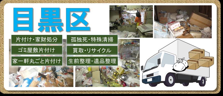 目黒区|ゴミ屋敷片付け|孤独死|消臭作業|